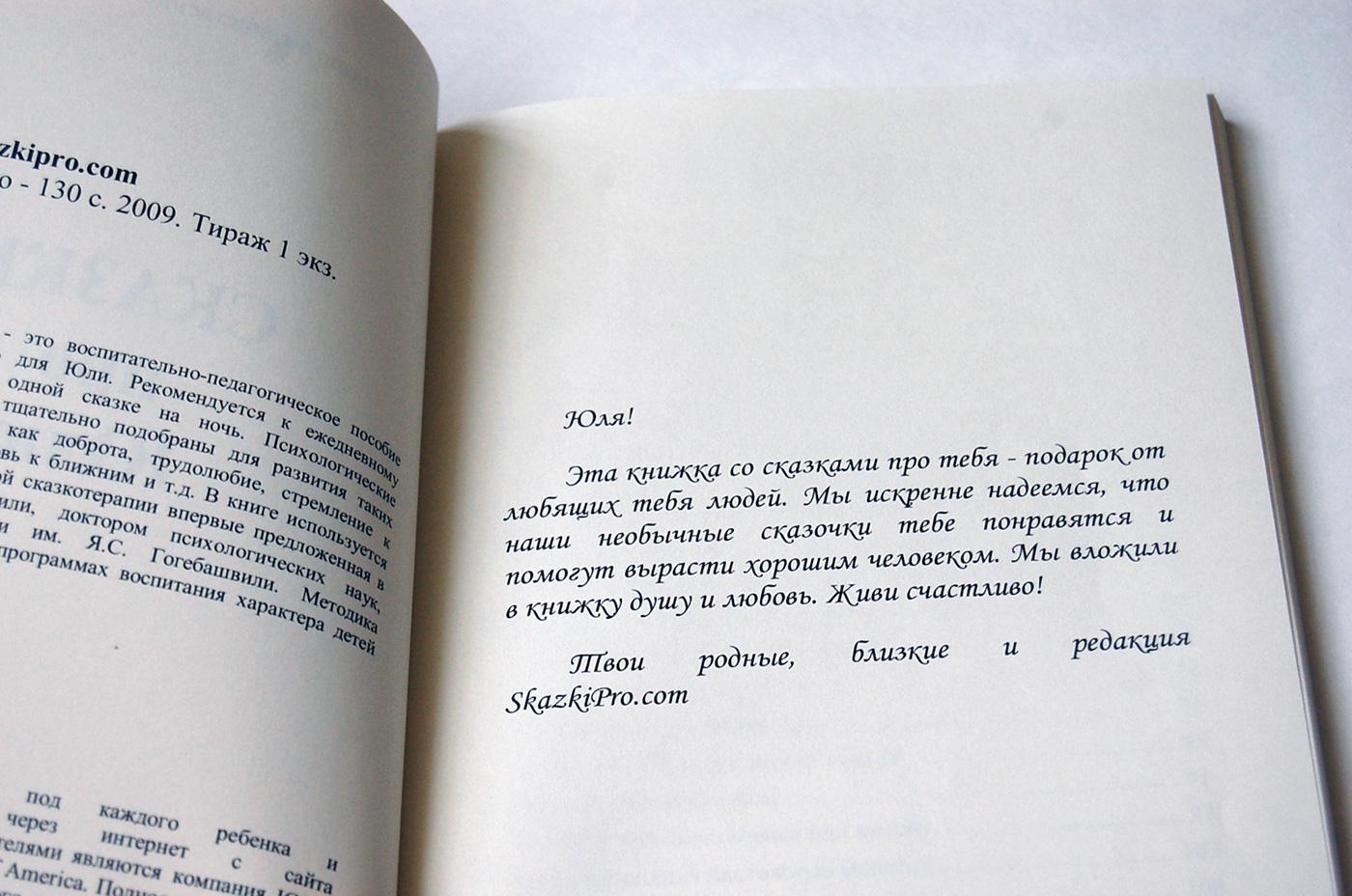 Жалобы это подарок читать